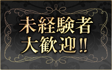 熊本激安ぽちゃカワ&熟女専門店TheobromaのLINE応募・その他(仕事のイメージなど)