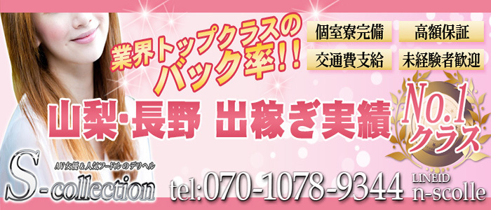 長野デリヘル Sコレクション長野店