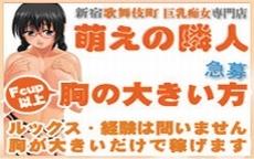 萌えの隣人 五反田店のお店のロゴ・ホームページのイメージなど