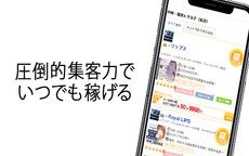 リップス+ドリームリップスのLINE応募・その他(仕事のイメージなど)