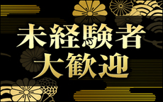 葵御殿のLINE応募・その他(仕事のイメージなど)