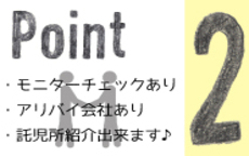 ワンピースのLINE応募・その他(仕事のイメージなど)