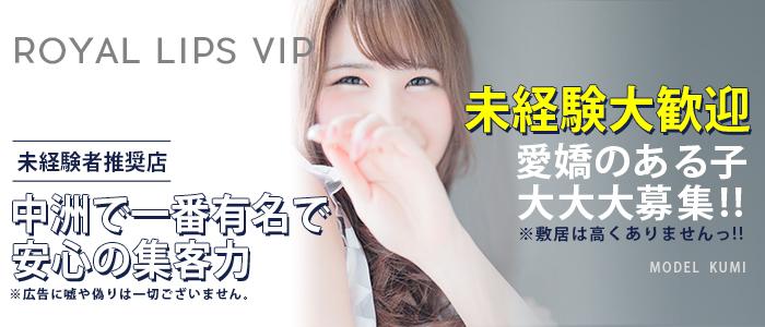 Royal LIPS VIP