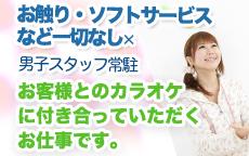 カラオケ女子のLINE応募・その他(仕事のイメージなど)
