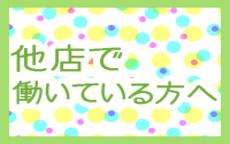 太田人妻城のLINE応募・その他(仕事のイメージなど)
