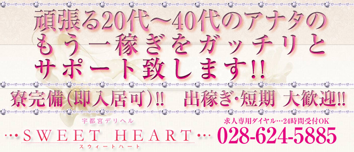 SWEET HEART