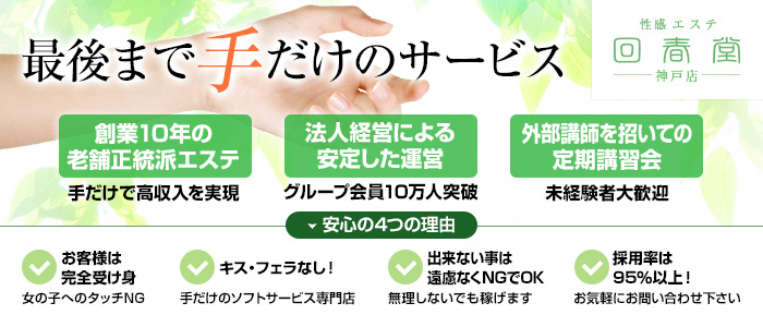回春堂 神戸三宮店