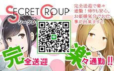 シークレットグループのLINE応募・その他(仕事のイメージなど)