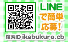 きゅーてぃボムのLINE応募・その他(仕事のイメージなど)