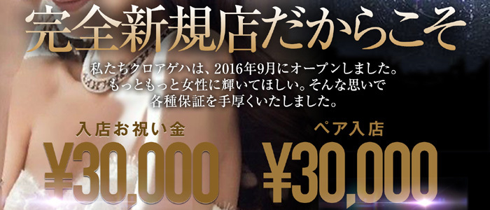 黒蝶-KURO AGEHA-