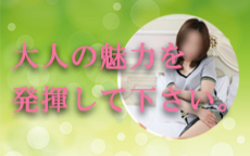 奥様・熟女 ママデリのLINE応募・その他(仕事のイメージなど)