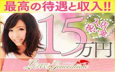 沖縄LOVE GenerationのLINE応募・その他(仕事のイメージなど)