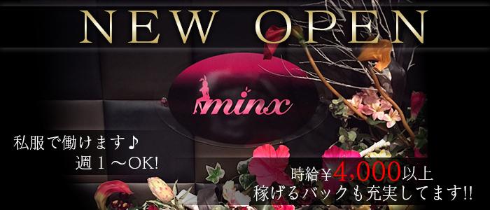 minx(ミンクス)