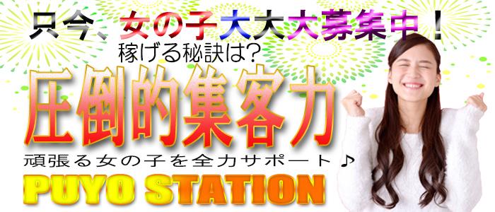 ぷよステーション大宮