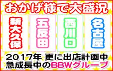 BBW五反田店のお店のロゴ・ホームページのイメージなど