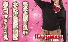 HappinessのLINE応募・その他(仕事のイメージなど)