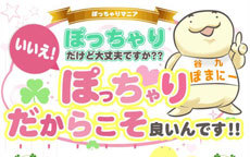 大阪ぽっちゃりマニア谷九店のお店のロゴ・ホームページのイメージなど