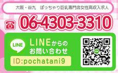 大阪ぽっちゃりマニア谷九店のLINE応募・その他(仕事のイメージなど)
