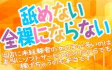 クンニージュのLINE応募・その他(仕事のイメージなど)