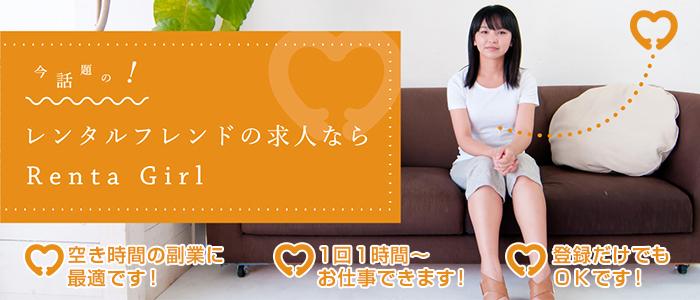 レンタルフレンド RentaGirl(レンタガール)