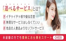 TSUBAKIのLINE応募・その他(仕事のイメージなど)