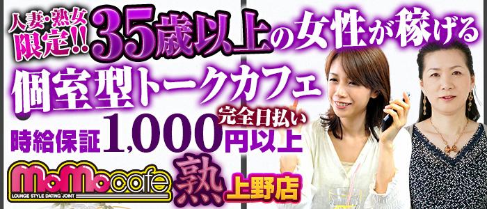 モモカフェ熟 上野店