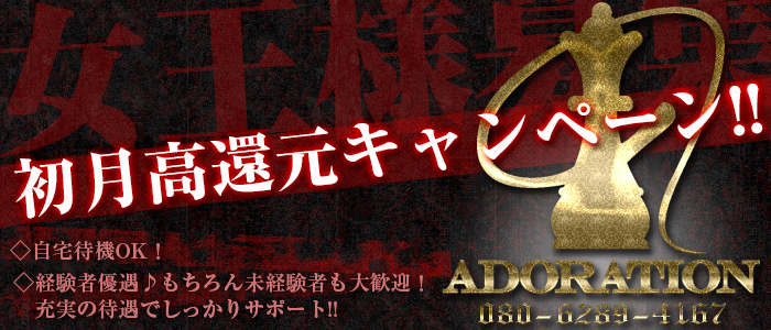 adoration -アドラシオン-