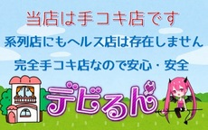 手コキ&オナクラ デビるんのお店のロゴ・ホームページのイメージなど