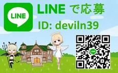 手コキ&オナクラ デビるんのLINE応募・その他(仕事のイメージなど)