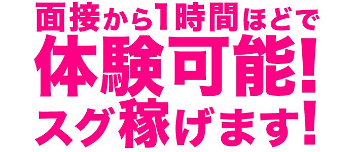 チュチュ恥じらい淫語倶楽部 梅田本店
