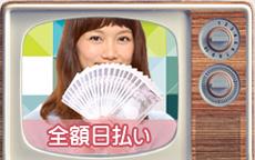 とろリッチ-foryou-金沢のLINE応募・その他(仕事のイメージなど)