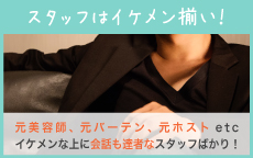 ブライトグループ大阪の店内・待機室・店外写真など