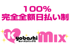 京橋MIXのお店のロゴ・ホームページのイメージなど