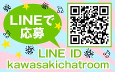 川崎チャットルームのLINE応募・その他(仕事のイメージなど)