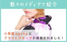 ブライトグループ名古屋金山店のお店のロゴ・ホームページのイメージなど