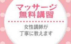 四日市性感回春アロマSpaのLINE応募・その他(仕事のイメージなど)