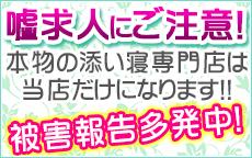 添い寝シンデレラのLINE応募・その他(仕事のイメージなど)