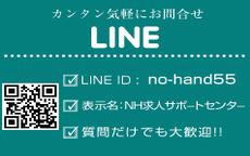 ノーハンドで楽しませる人妻 大阪梅田店のLINE応募・その他(仕事のイメージなど)