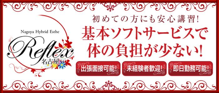 Reflex 名古屋店