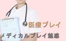 メディカルプレイ魅惑のLINE応募・その他(仕事のイメージなど)