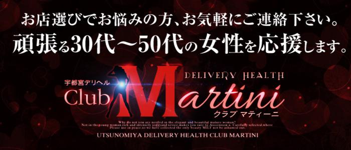Club Martini(クラブ マティーニ)