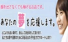 アトリエナイト滋賀のLINE応募・その他(仕事のイメージなど)