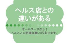 エステLABOのLINE応募・その他(仕事のイメージなど)