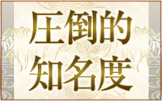 美人茶屋のLINE応募・その他(仕事のイメージなど)