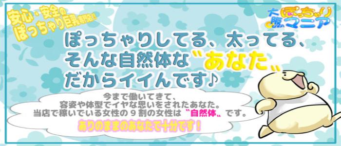 大阪ぽっちゃりマニア十三店