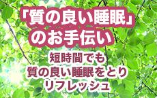 そいねの森 秋葉原店のお店のロゴ・ホームページのイメージなど