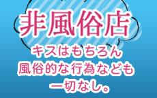 添い寝専門店 ねむり姫 新宿店のLINE応募・その他(仕事のイメージなど)