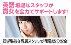 Japanese Escort Girls Clubのお店のロゴ・ホームページのイメージなど