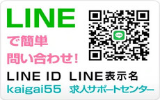 Japanese Escort Girls ClubのLINE応募・その他(仕事のイメージなど)