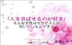 アロマ性感 Rose Woodのお店のロゴ・ホームページのイメージなど
